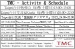 12月_TMC - Activity&Schedule
