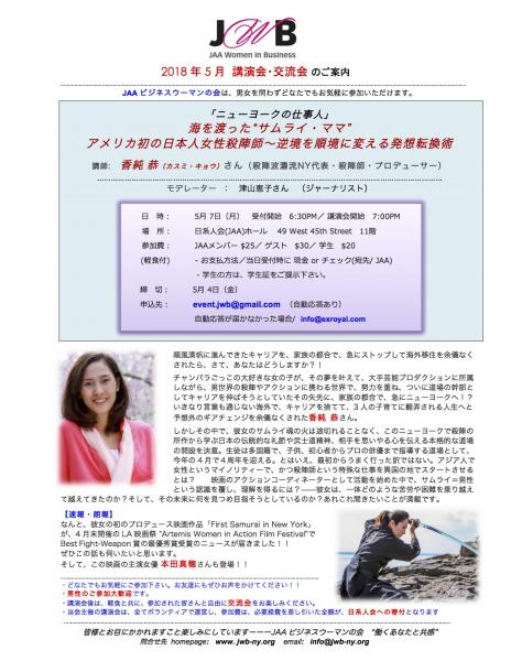 ニューヨーク掲示板海を渡ったサムライ・ママ アメリカ初の日本人女性殺陣師 ~ 逆境を順境に変える発想転換術
