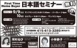 無料First Time Home Buyer セミナー
