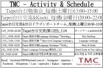 11月_TMC - Activity&Schedule