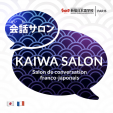 会話サロン Salon de conversation franco-japonais