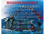 MISSION POSSIBLE WORKSHOPに関する画像です。